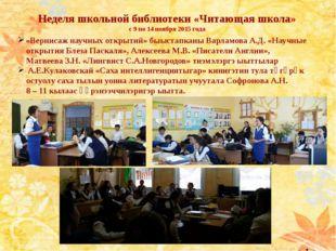 Неделя школьной библиотеки «Читающая школа» с 9 по 14 ноября 2015 года «Верни