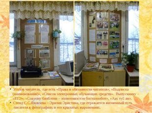 Уголок читателя, где есть «Права и обязанности читателя», «Подписка (наимено