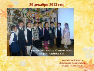 коллектив 1 класса «Зимняя игра» кл.рук. Адамова Т.И. коллектив 2 класса «Сти