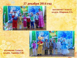 27 декабря 2014 год коллектив 2 класса кл.рук. Адамова Т.И. коллектив 1 класс