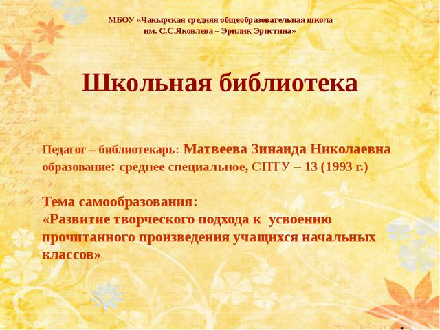 Педагог – библиотекарь: Матвеева Зинаида Николаевна образование: среднее спец...