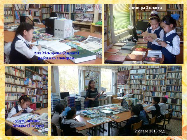 ученицы 3 класса учусь читать Айаана (1 класс) 2 класс 2015 год Аня Макарова...