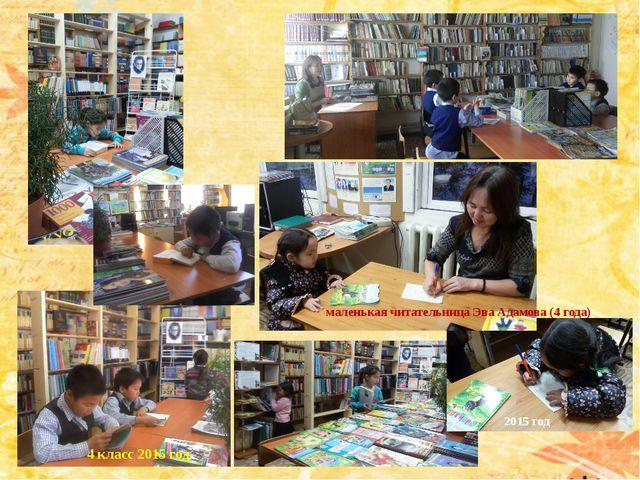 маленькая читательница Эва Адамова (4 года) 2015 год 4 класс 2015 год