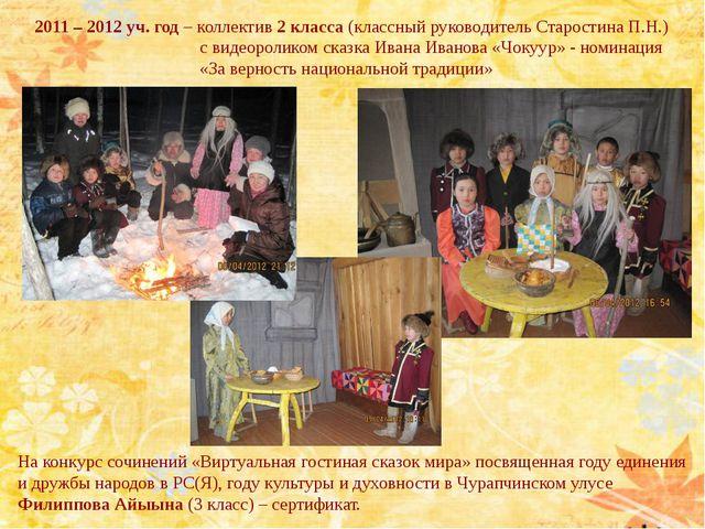 2011 – 2012 уч. год – коллектив 2 класса (классный руководитель Старостина П....