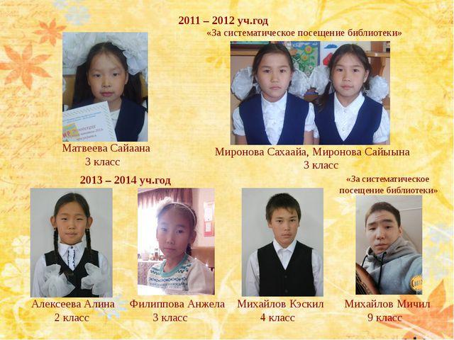 2011 – 2012 уч.год Матвеева Сайаана 3 класс Миронова Сахаайа, Миронова Сайыын...