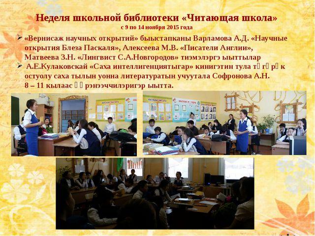 Неделя школьной библиотеки «Читающая школа» с 9 по 14 ноября 2015 года «Верни...
