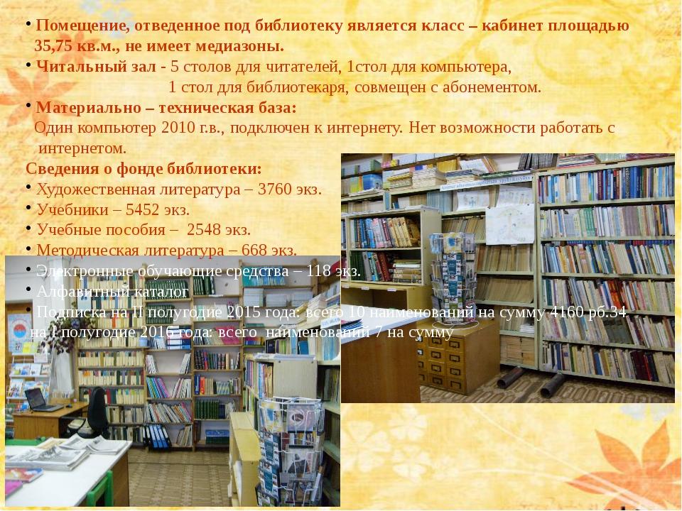 Помещение, отведенное под библиотеку является класс – кабинет площадью 35,75...