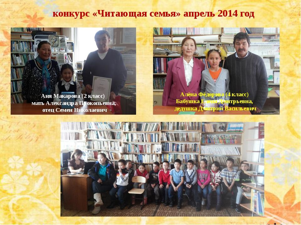 конкурс «Читающая семья» апрель 2014 год Аня Макарова (2 класс) мать Александ...
