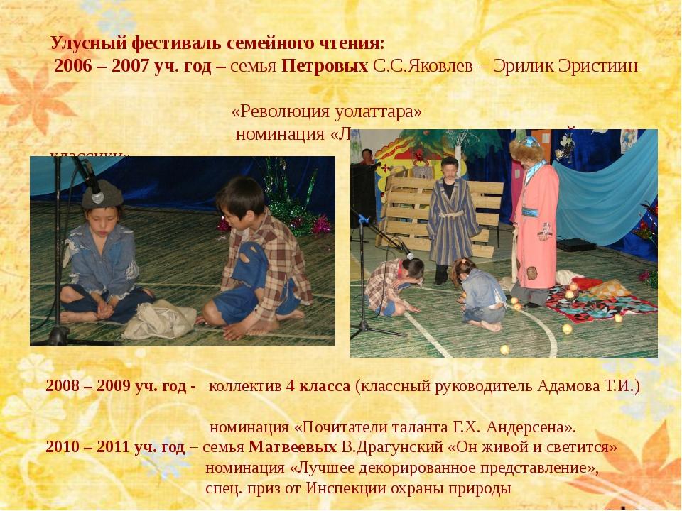Улусный фестиваль семейного чтения: 2006 – 2007 уч. год – семья Петровых С.С....