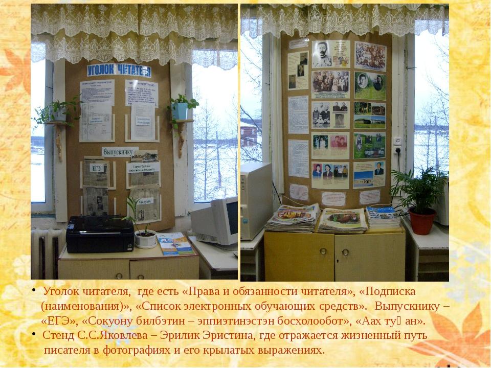 Уголок читателя, где есть «Права и обязанности читателя», «Подписка (наимено...