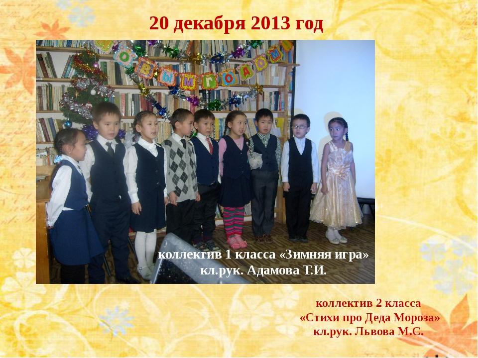 коллектив 1 класса «Зимняя игра» кл.рук. Адамова Т.И. коллектив 2 класса «Сти...