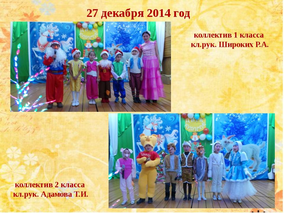 27 декабря 2014 год коллектив 2 класса кл.рук. Адамова Т.И. коллектив 1 класс...
