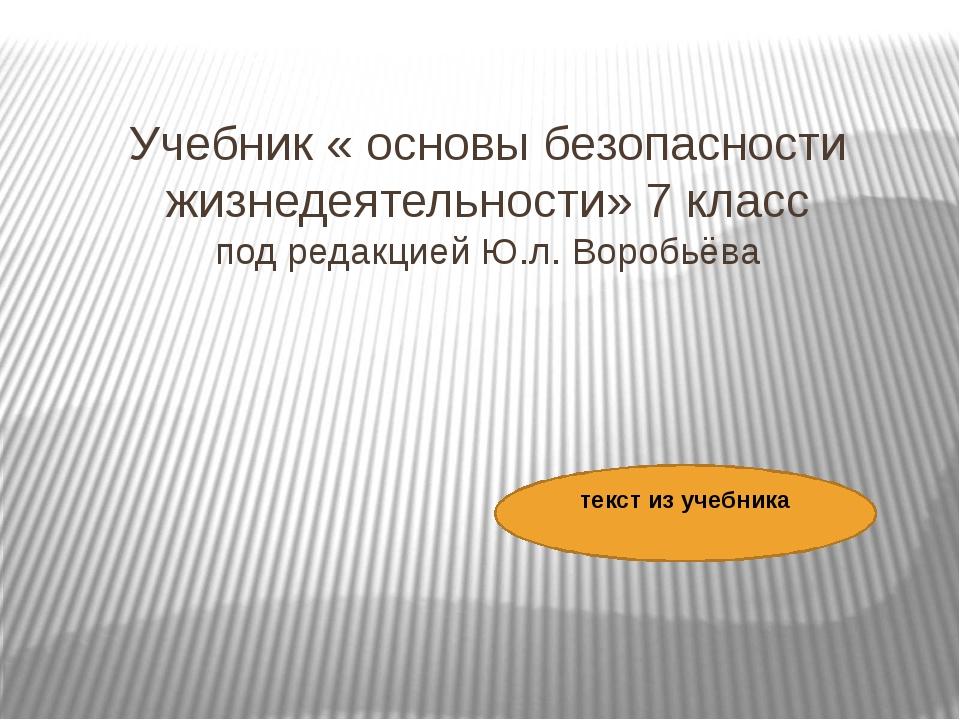 Учебник « основы безопасности жизнедеятельности» 7 класс под редакцией Ю.л....