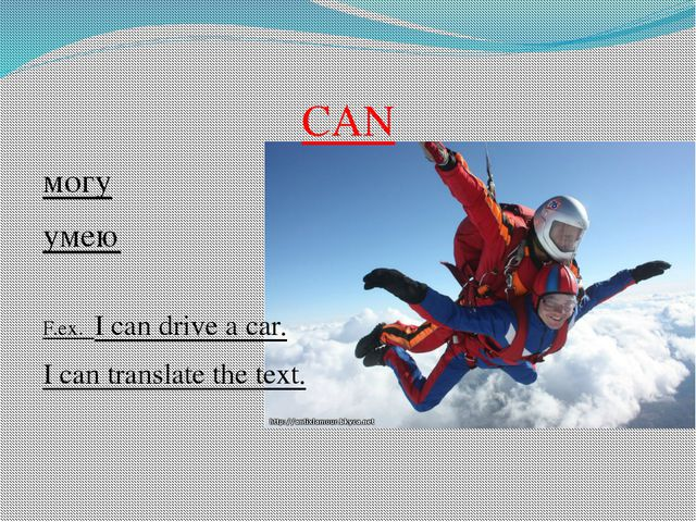 CAN могу умею F.ex. I can drive a car. I can translate the text.