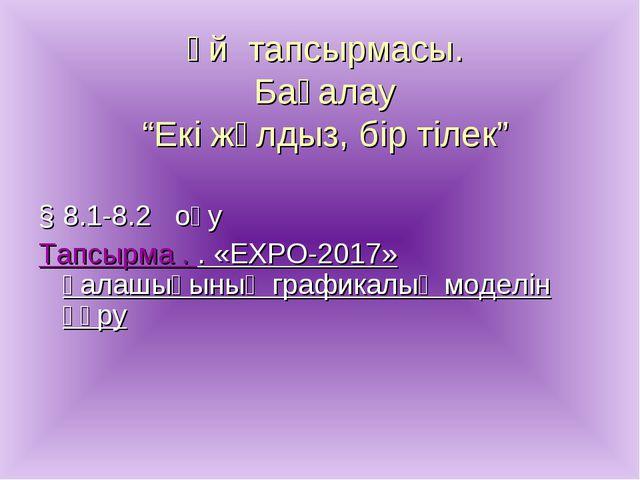 """Үй тапсырмасы. Бағалау """"Екі жұлдыз, бір тілек"""" § 8.1-8.2 оқу Тапсырма . . «EX..."""