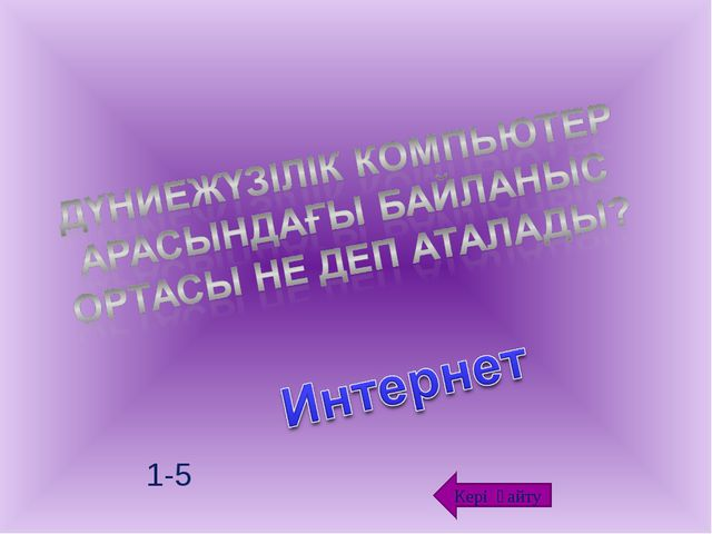 1-5 Кері қайту