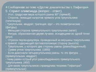 4 Сообщенияе по теме «Другие доказательства т. Пифагора» 5 Спринт олимпиада (