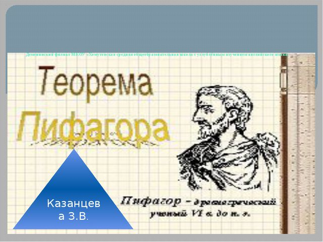Деменинский филиал МКОУ «Хомутовская средняя общеобразовательная школа с угл...