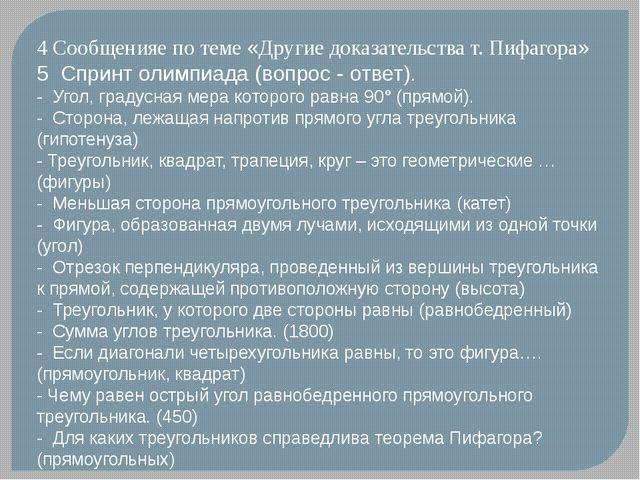 4 Сообщенияе по теме «Другие доказательства т. Пифагора» 5 Спринт олимпиада (...