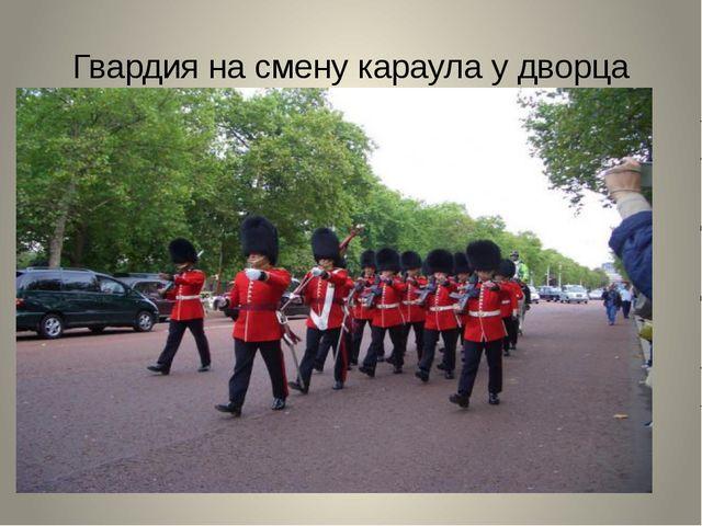 Гвардия на смену караула у дворца