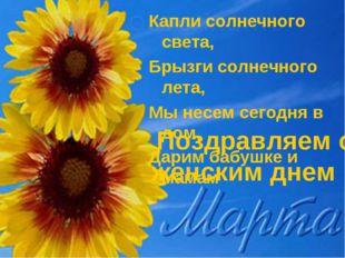 Поздравляем с женским днем 1 Капли солнечного света, Брызги солнечного лета,