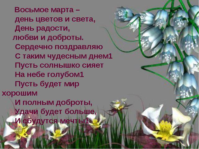 Восьмое марта – день цветов и света, День радости, любви и доброты. Сердечно...