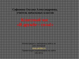 Сафонова Оксана Александровна, учитель начальных классов Классный час «В дру