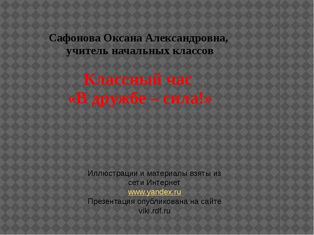 Сафонова Оксана Александровна, учитель начальных классов Классный час «В дру...