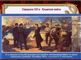 Середина XIX в. Крымская война