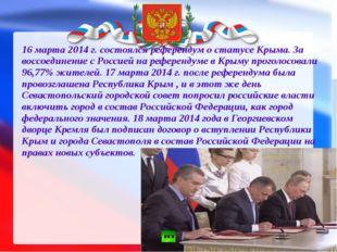 16 марта 2014 г. состоялся референдум о статусе Крыма. За воссоединение с Рос
