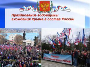 Празднование годовщины вхождения Крыма в состав России