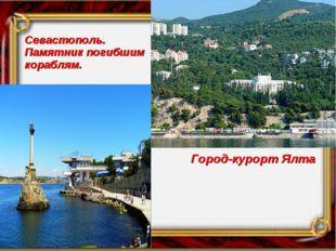 Севастополь. Памятник погибшим кораблям. Город-курорт Ялта
