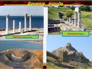 Херсонес (Севастополь) Пантикапей (Керчь) Керкинитида (Евпатория) Сугдея (Суд