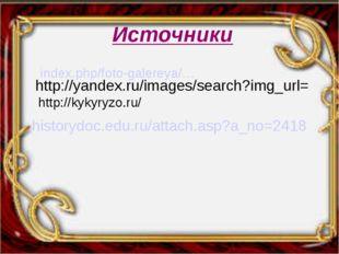 http://yandex.ru/images/search?img_url= http://kykyryzo.ru/ index.php/foto-ga