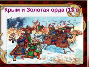 Крым и Золотая орда (13 в.)