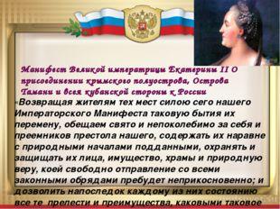 Манифест Великой императрицы Екатерины II О присоединении крымского полуостро