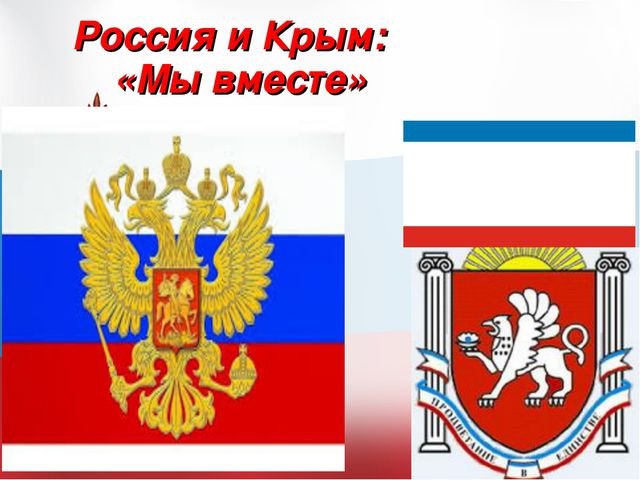 Россия и Крым: «Мы вместе»