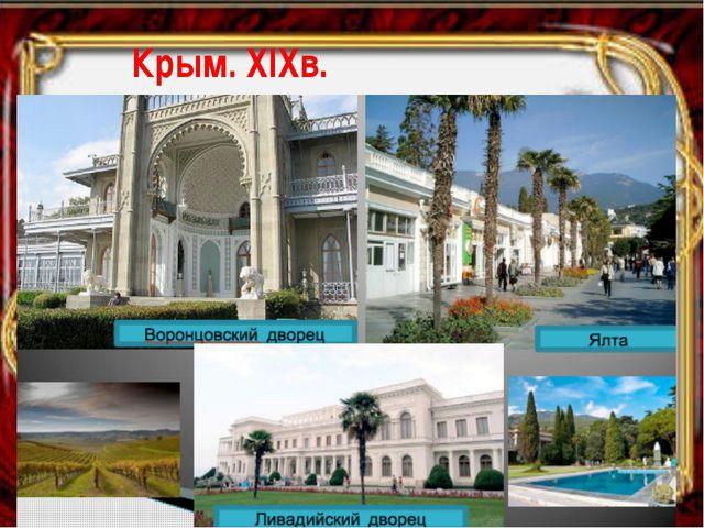 Крым. XIXв.