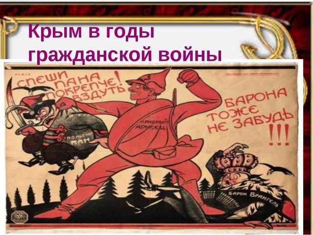 Крым в годы гражданской войны
