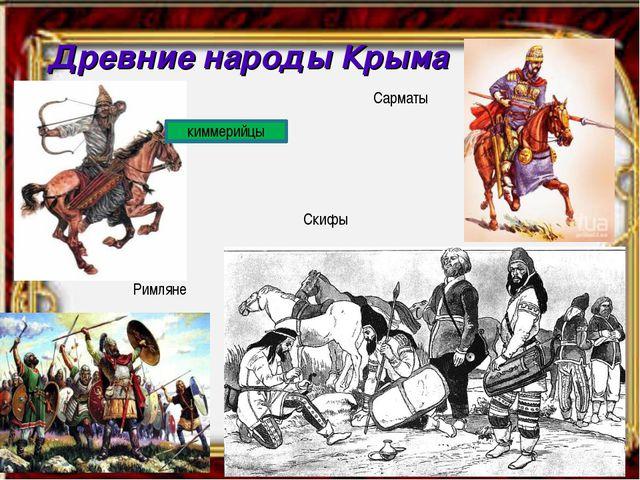 Сарматы Римляне Скифы киммерийцы Древние народы Крыма