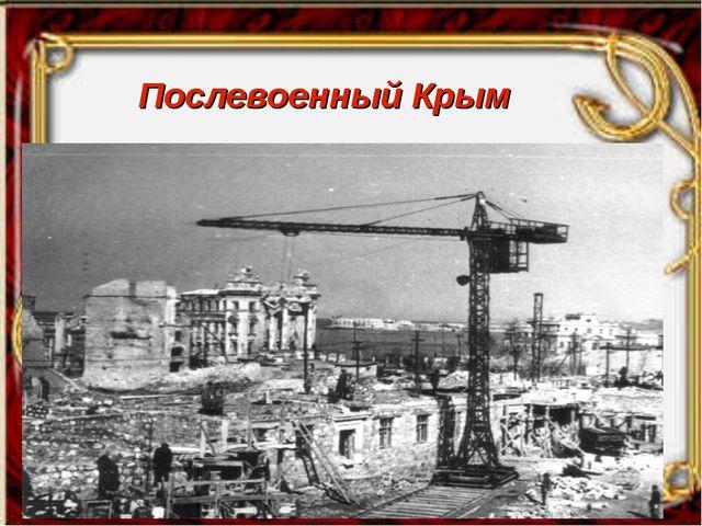 Послевоенный Крым