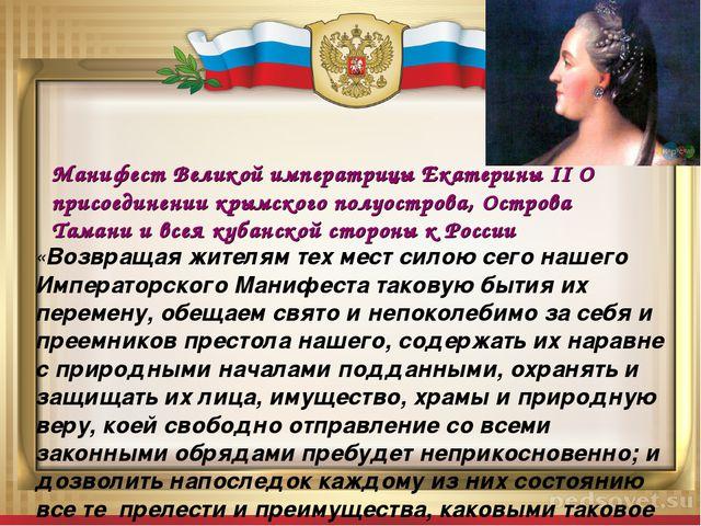 Манифест Великой императрицы Екатерины II О присоединении крымского полуостро...