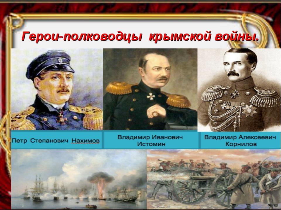 Герои-полководцы крымской войны.