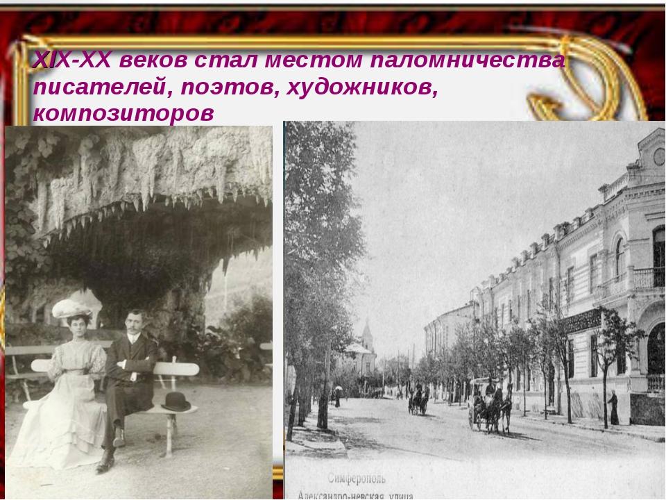 XIX-XX веков стал местом паломничества писателей, поэтов, художников, компози...
