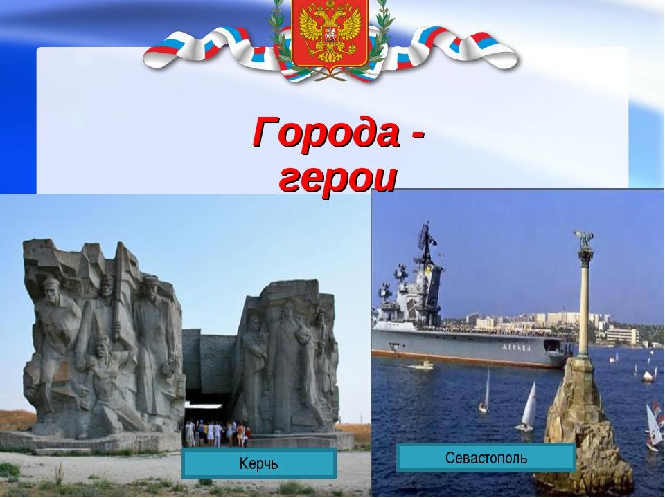 Севастополь Керчь Города - герои