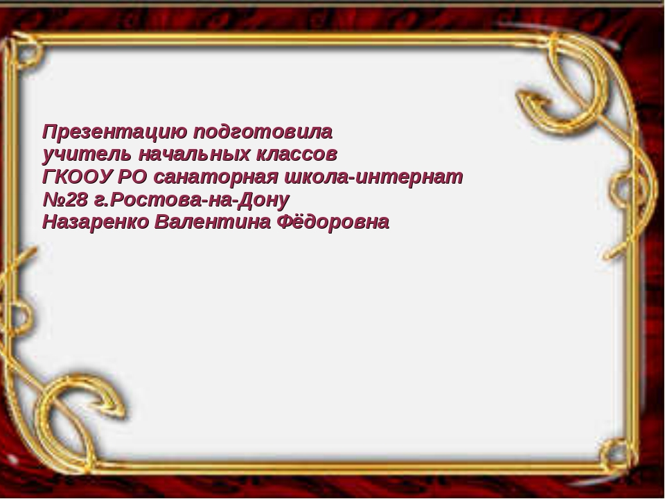 Презентацию подготовила учитель начальных классов ГКООУ РО санаторная школа-и...