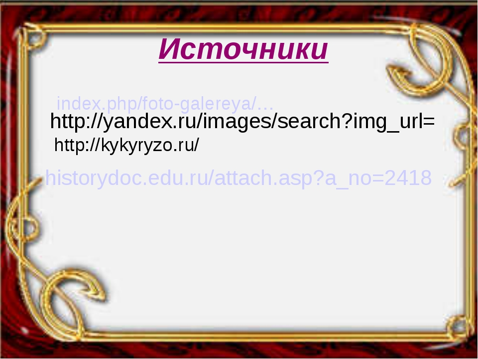 http://yandex.ru/images/search?img_url= http://kykyryzo.ru/ index.php/foto-ga...