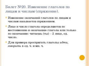 Билет №20. Изменение глаголов по лицам и числам (спряжение). Изменение оконча