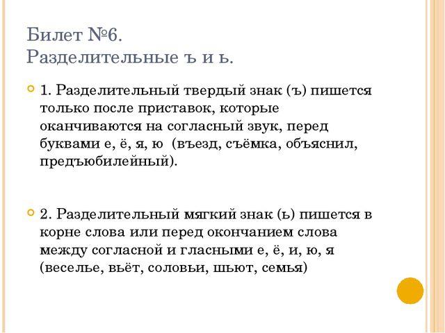 Билет №6. Разделительные ъ и ь. 1. Разделительный твердый знак (ъ) пишется то...