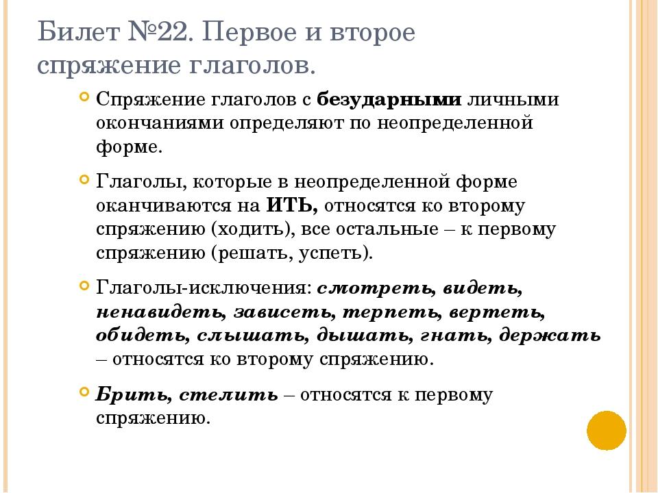 Билет №22. Первое и второе спряжение глаголов. Спряжение глаголов с безударны...